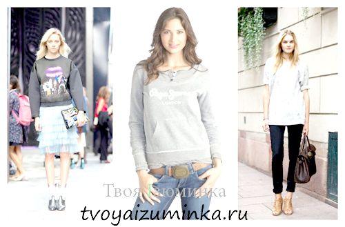 Світшот- модна деталь гардероба, з чим його носити